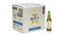 12瓶〈クリア〉 THE軽井沢ビール