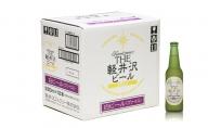 12瓶〈ヴァイス〉 THE軽井沢ビール