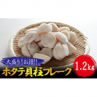 ≪大盛り!≫北海道産ホタテ貝柱フレーク【1.2kg】