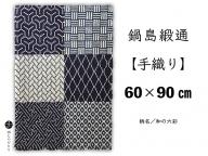 W−013.鍋島緞通【手織り】和の六彩