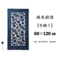 X−020.鍋島緞通【手織り】蔓牡丹唐草文