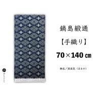 Y−008.鍋島緞通【手織り】波流花(はるか)