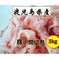 【A05041】お徳用!鹿児島県産 豚小間切れ 約3kg