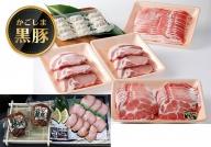特選黒豚大盛(約1.6kg)・黒豚焼豚(2個)・餃子セット