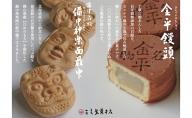 [三宅製菓本店]備中神楽面最中 16個、金平饅頭 12個