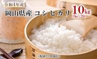 令和2年産 岡山県産 コシヒカリ 5kg×2袋(10kg)