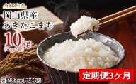 【定期便3ヵ月】令和2年産 岡山県産 あきたこまち 5kg×2袋(10kg)