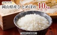 令和2年産 岡山県産 ひとめぼれ  5kg×2袋(10kg)