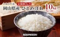 【定期便3ヵ月】令和2年産 岡山県産 ひとめぼれ 5kg×2袋(10kg)