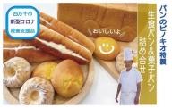 19-676.パンのピノキオ特製 生食パン&菓子パン詰め合せ
