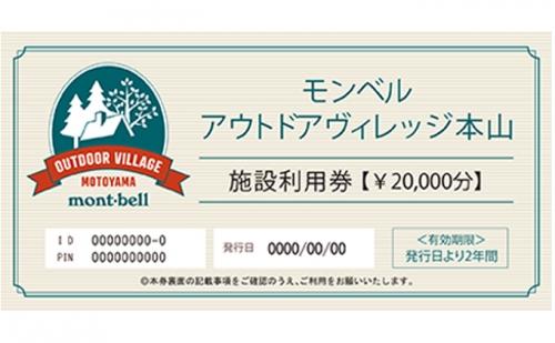 モンベル アウトドアヴィレッジ本山 「施設利用券」20,000円分