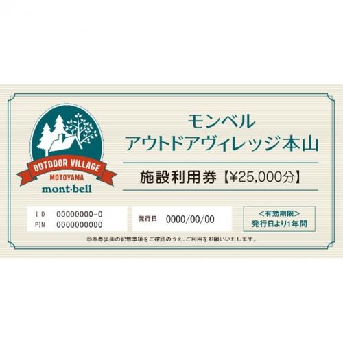 モンベル アウトドアヴィレッジ本山 「施設利用券」25,000円分