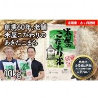 【先行受付】令和2年産『米屋のこだわり米』あきたこまち 白米 10kg 6ヶ月連続発送(合計 60kg)<秋田県男鹿市>