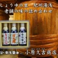 M6028_湯浅醤油 ぽん酢 うすくち醤油 3本セット(各500ml)