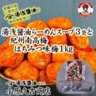 M6063_湯浅醤油らーめんスープ 3袋と紀州南高梅はちみつ味 1kg(梅干しサイズ中粒~大粒)