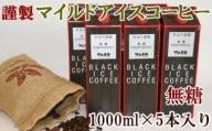 ZD6084_【謹製】無糖マイルドアイスコーヒー 1000ml×5本セット