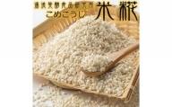 V6141_冷凍米麹(米こうじ)2.5kg(500g×5袋)