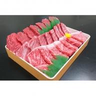 大和牛焼肉用 450g
