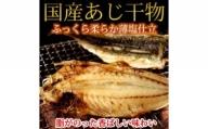 G6042_和歌山魚鶴の国産あじ干物 20尾