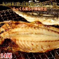 G6043_和歌山魚鶴の国産あじ干物14尾