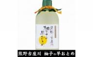 V6111_柚子の早おとめ熊野・古座川『柚子の早おとめ』500ml×3本(C006)