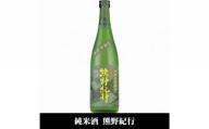 V6114_熊野紀行 純米酒  720ml×6本 化粧箱入(C009)
