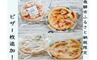<牧成舎>自家製チーズたっぷりミニピザ5枚セット(直径19cm)[B0005]
