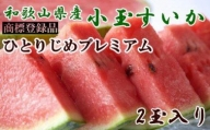 ZD6030_和歌山県産小玉すいか「ひとりじめプレミアム」2玉入り【数量限定】
