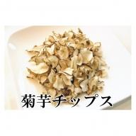 菊芋チップス50g×6【和歌山産】