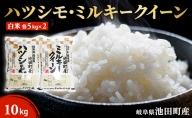 池田町産 ハツシモ・ミルキークイーン白米各5kg