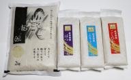 池田町産 龍の瞳・ハツ・コシ・ミルキー 4点セット