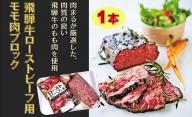 飛騨牛ローストビーフ用モモ肉ブロック1本 専用粉、タレ付き
