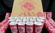 山梨県産もも果汁100%使用!ももジュース「ノももン」190g×30本