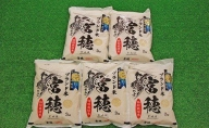 中央市特別栽培でこだわったお米「富穂」2kg×5袋 計10kg