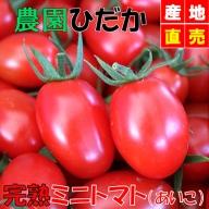 農園直送!原出さんの完熟ミニトマト(あいこ)