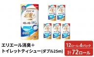 エリエール消臭+トイレットティシュー12R(ダブル25m)×6パック(計72ロール)しっかり香る フレッシュクリアの香り