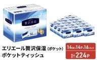 エリエール贅沢保湿(ポケット)14W14P×16パック 計224P