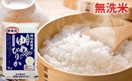 無洗米 北海道赤平産ゆめぴりか特別栽培米5kg