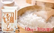 北海道赤平産 ななつぼし10kg×3回お届け
