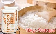 北海道赤平産 ななつぼし10kg×5回お届け