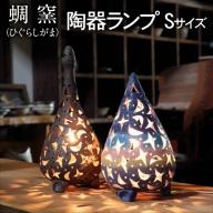 熊本県 御船町 蜩窯 陶器ランプ Sサイズ 《受注制作につき最大3カ月以内に順次出荷》