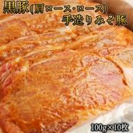 熊本県産 黒豚(肩ロース・ロース)手造りみそ豚 約100g×10枚 《90日以内に順次出荷(土日祝除く)》 肉のみやべ