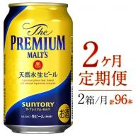 2ヶ月定期便 九州熊本産 プレモル2ケース(計2回お届け 合計4ケース:350ml×96本)《お申込み月の翌月から出荷開始》阿蘇天然水使用 ザ・プレミアム・モルツ ビール (350ml×48本) ×2カ月サントリービール株式会社