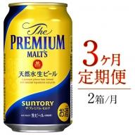 3ヶ月定期便 九州熊本産 プレモル2ケース(計3回お届け 合計6ケース:350ml×144本)《お申込み月の翌月から出荷開始》阿蘇天然水使用 ザ・プレミアム・モルツ ビール (350ml×48本) ×3カ月サントリービール株式会社