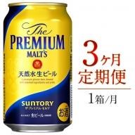 3ヶ月定期便 九州熊本産 プレモル1ケース(計3回お届け 合計3ケース:350ml×72本)《お申込み月の翌月から出荷開始》阿蘇天然水使用 ザ・プレミアム・モルツ ビール (350ml×24本) ×3カ月サントリービール株式会社