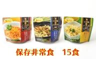 5年保存非常食15食セット【BO03SM】