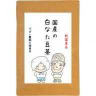 A−104.国産 白なた豆茶