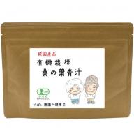 C−233.有機栽培 桑の葉青汁(2個セット)