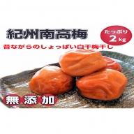 紀州南高梅(白干し)たっぷり2kg【無添加】昔ながらのしょっぱい梅干し