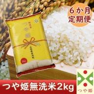<5月開始>庄内米6か月定期便!つや姫無洗米2kg(入金期限:2021.4.25)